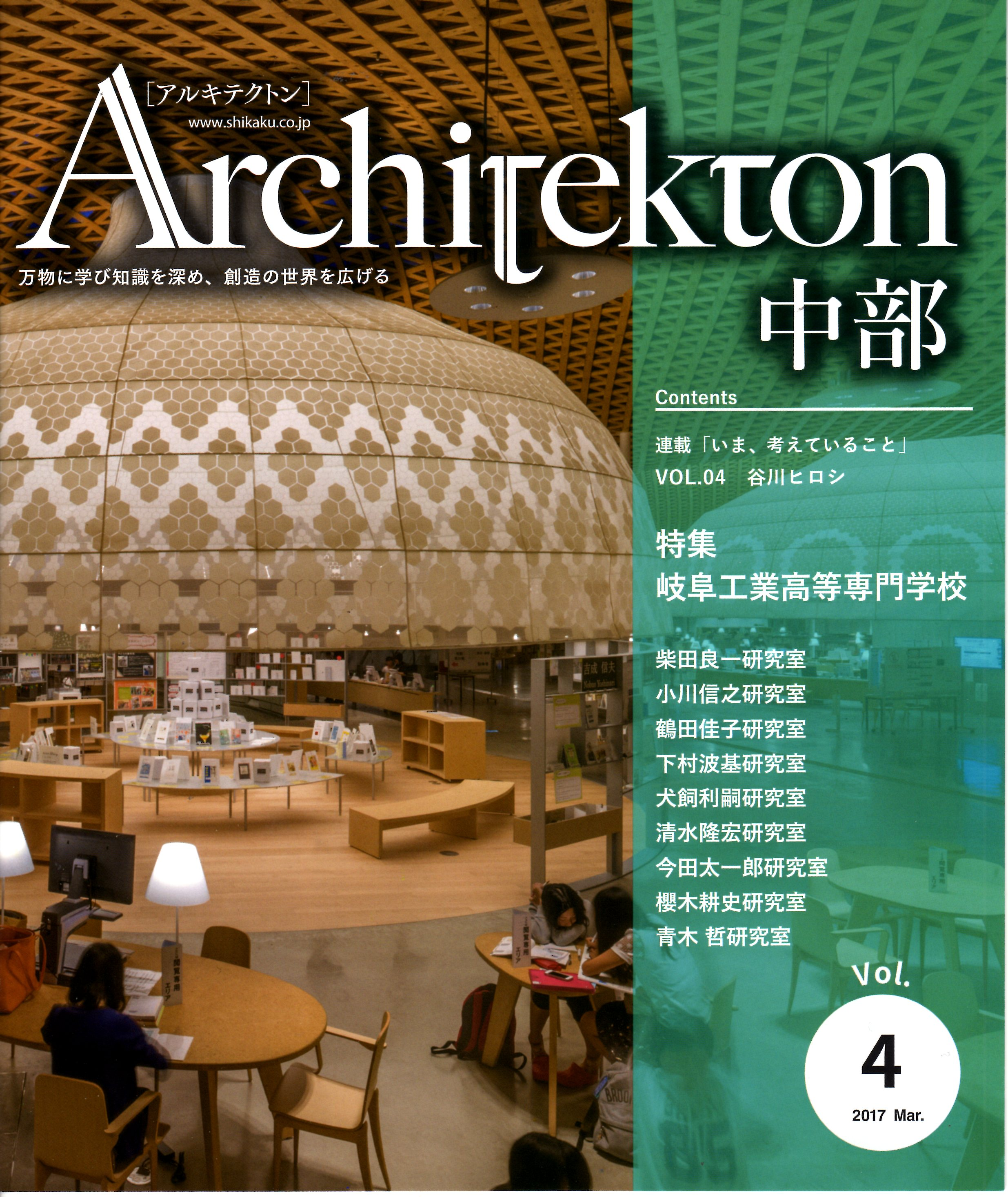 Architeckton 中部 vol.4
