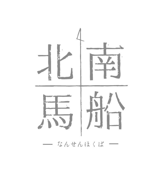 南船北馬 商品ロゴ