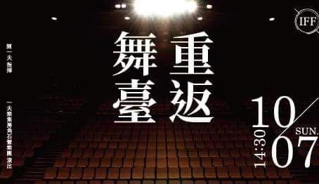 創團音樂會【重返舞台】