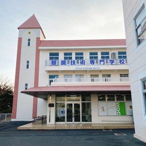 𝚆𝙾𝙲(ワールドオプティカルカレッジ)のオープンキャンパスに行ってきました。