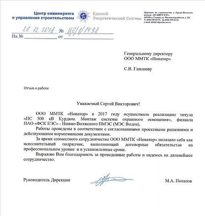 благодарственное письмо ФСК.JPG