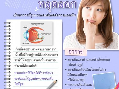 โรคจอประสาทตาหลุดลอก (Retinal detachment)