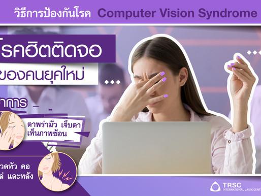 Computer Vision Syndrome (CVS) โรคฮิตติดจอของคนยุคใหม่