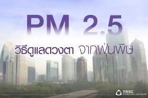 วิธีดูแลดวงตาจาก PM2.5