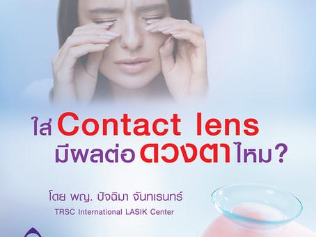 "EP. 04 : ""การใส่ Contact lens มีผลต่อดวงตาหรือไม่?"""
