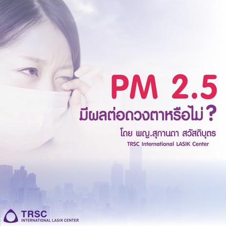 """EP. 03 : """"PM 2.5 มีผลต่อดวงตาหรือไม่?"""""""