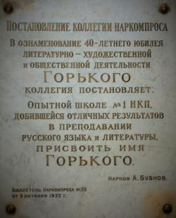 мемориальная доска-1