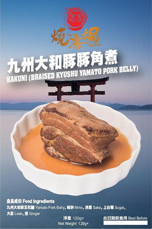 九州大和豚豚角煮 120g