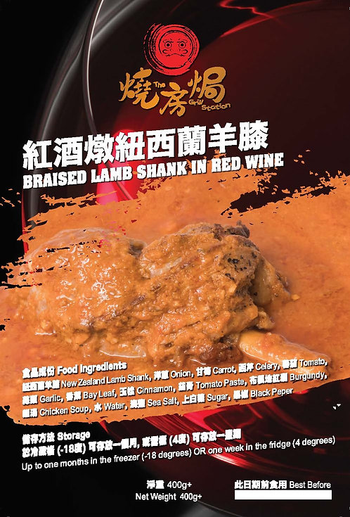 紅酒燉羊膝