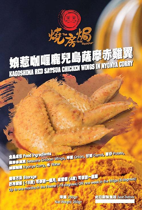 娘惹咖哩煮鹿兒島薩摩赤雞翼 250g