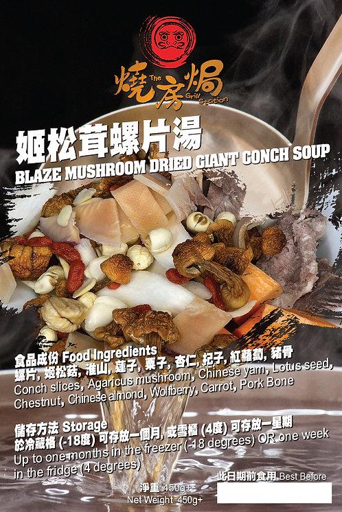 姫松茸螺片湯
