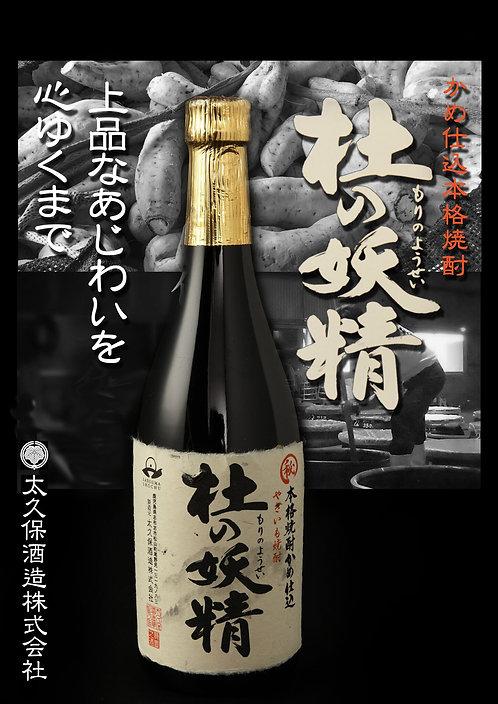 Mori No Yousei (25% Regular Edition)