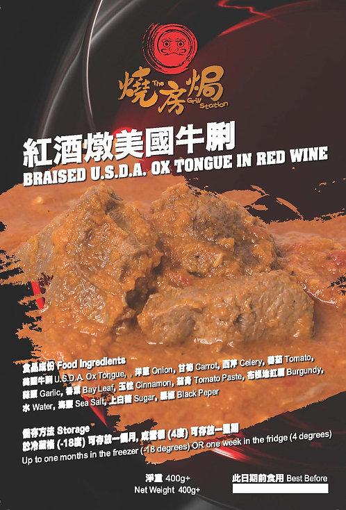 紅酒燉美國牛脷