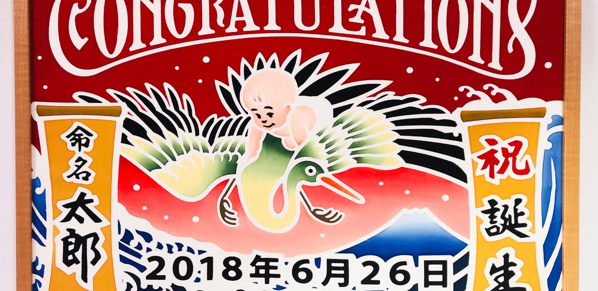 コウノトリと富士