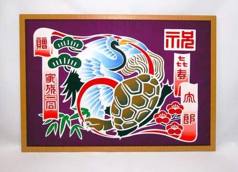 喜寿 祝い鶴亀図