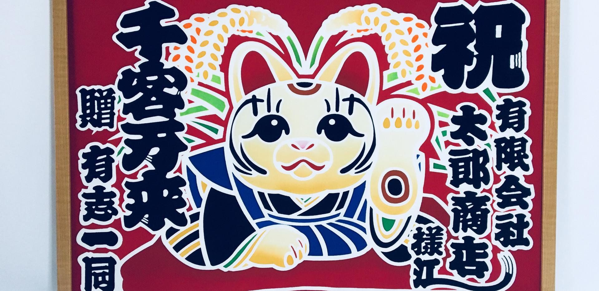 招き猫招福図