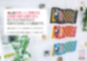 鯉イメージ 商品ベース.jpg