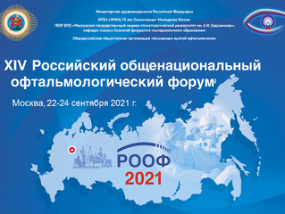 Meet Team Sonomed Escalon at the ROOF, 22-24 September in Moscow