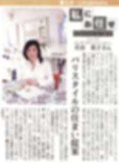 中日ショッパー.jpg