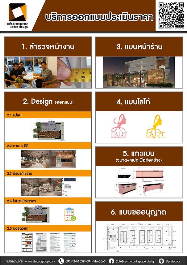cf บริการออกแบบประเมิณราคา.jpg