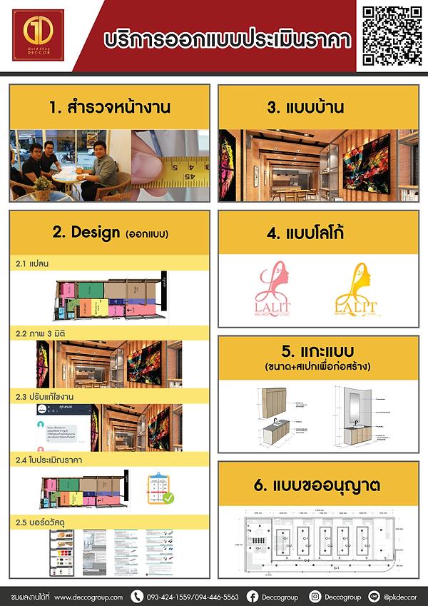 บริการออกแบบประเมินราคา-01.png