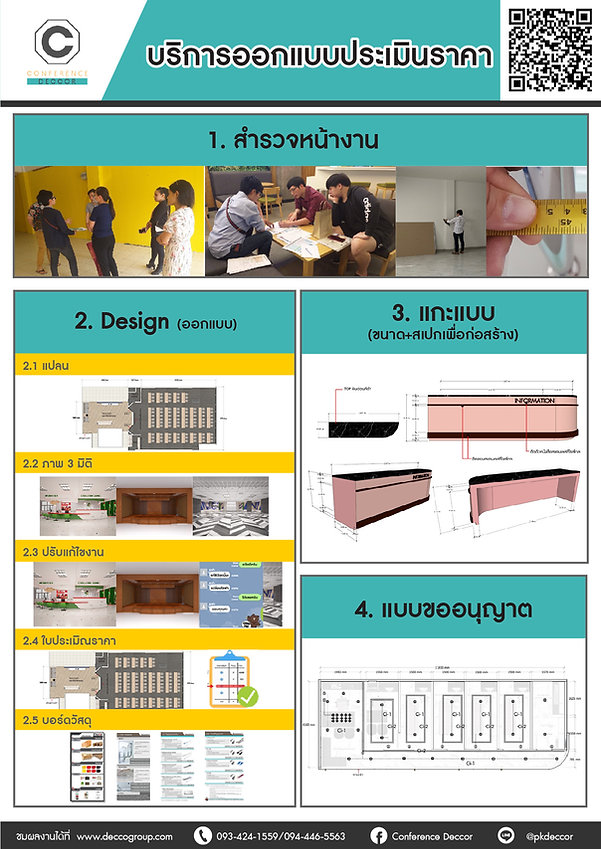 cf บริการออกแบบประเมินราคา.jpg