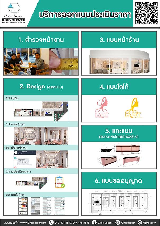 cn บริการออกแบบประเมิณาราคา.jpg
