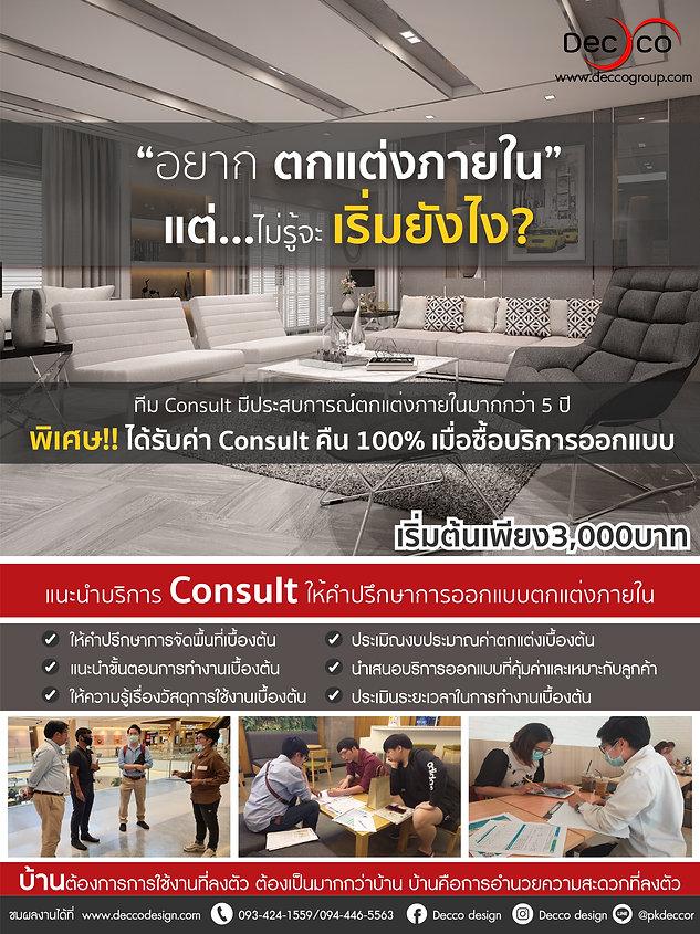 โฟส consult (Decco)-01.jpg