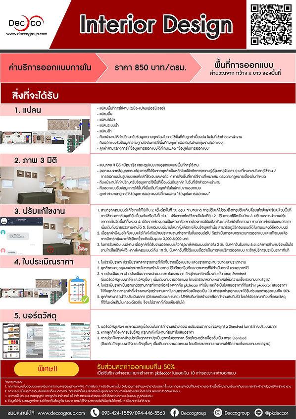 Interior Design-01.jpg