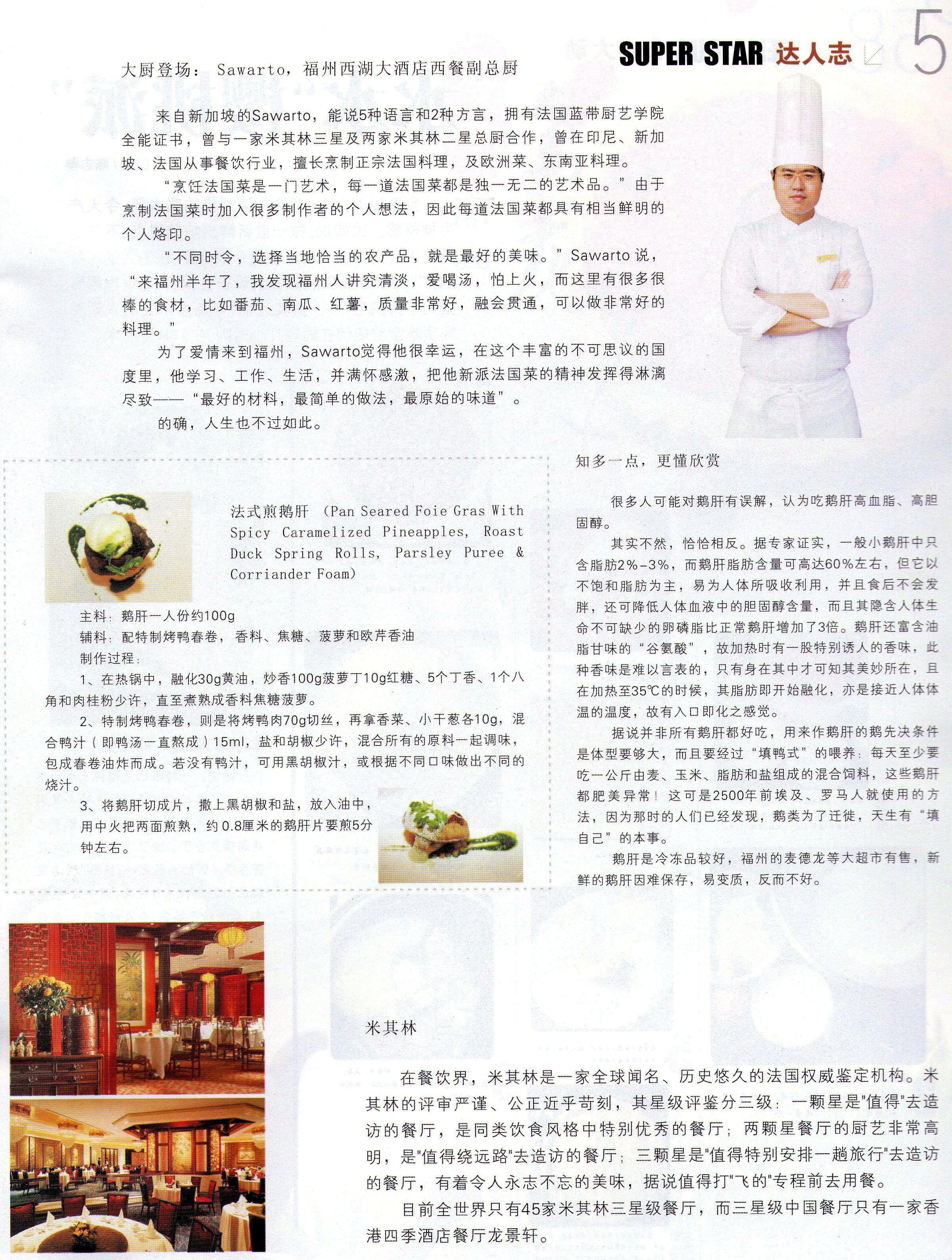 passengers magazine - 旅客报2