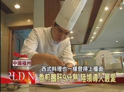 Eastern TV Taiwan -Interview