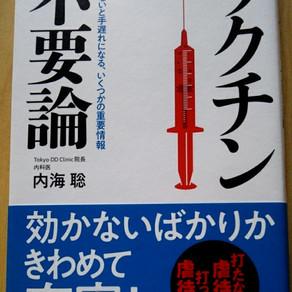 ワクチン不要論という本を読みました。
