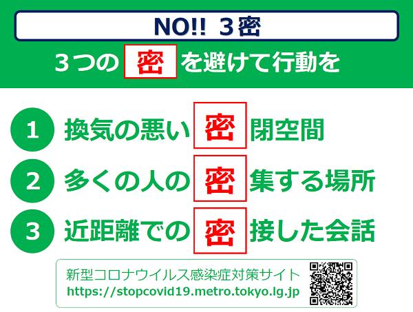 若者向け新型コロナウイルス感染症に関するメッセージ(3月26日)|東京都