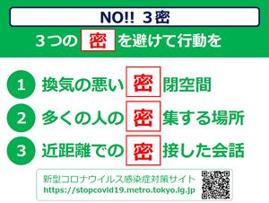若者向け新型コロナウイルス感染症に関するメッセージ(3月26日) 東京都