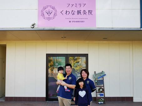 桑名市東方にファミリアくわな鍼灸院がオープン!!