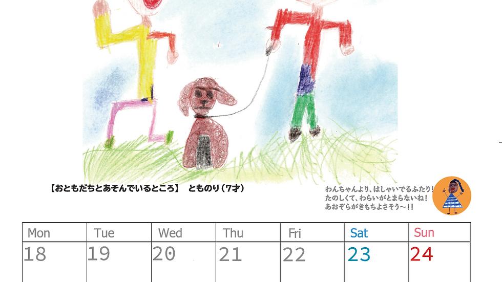 365人のこどもアーティスト 2021年週めくりカレンダー