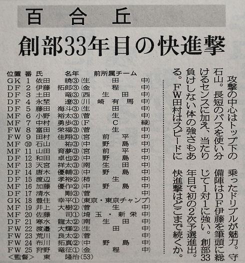 百合丘高校.jpg