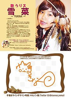 yukinatirasiA.jpg