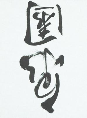 SEAD Shimizu Calligraph