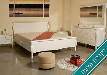 חדר שינה אלסקה - לקבלת הצעה