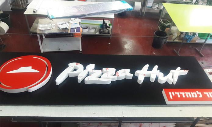 הכנת שלט אותיות תלת מימד מוארות עבור פיצה האט