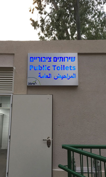 שלט ארגז תאורה עבור עיריית חיפה