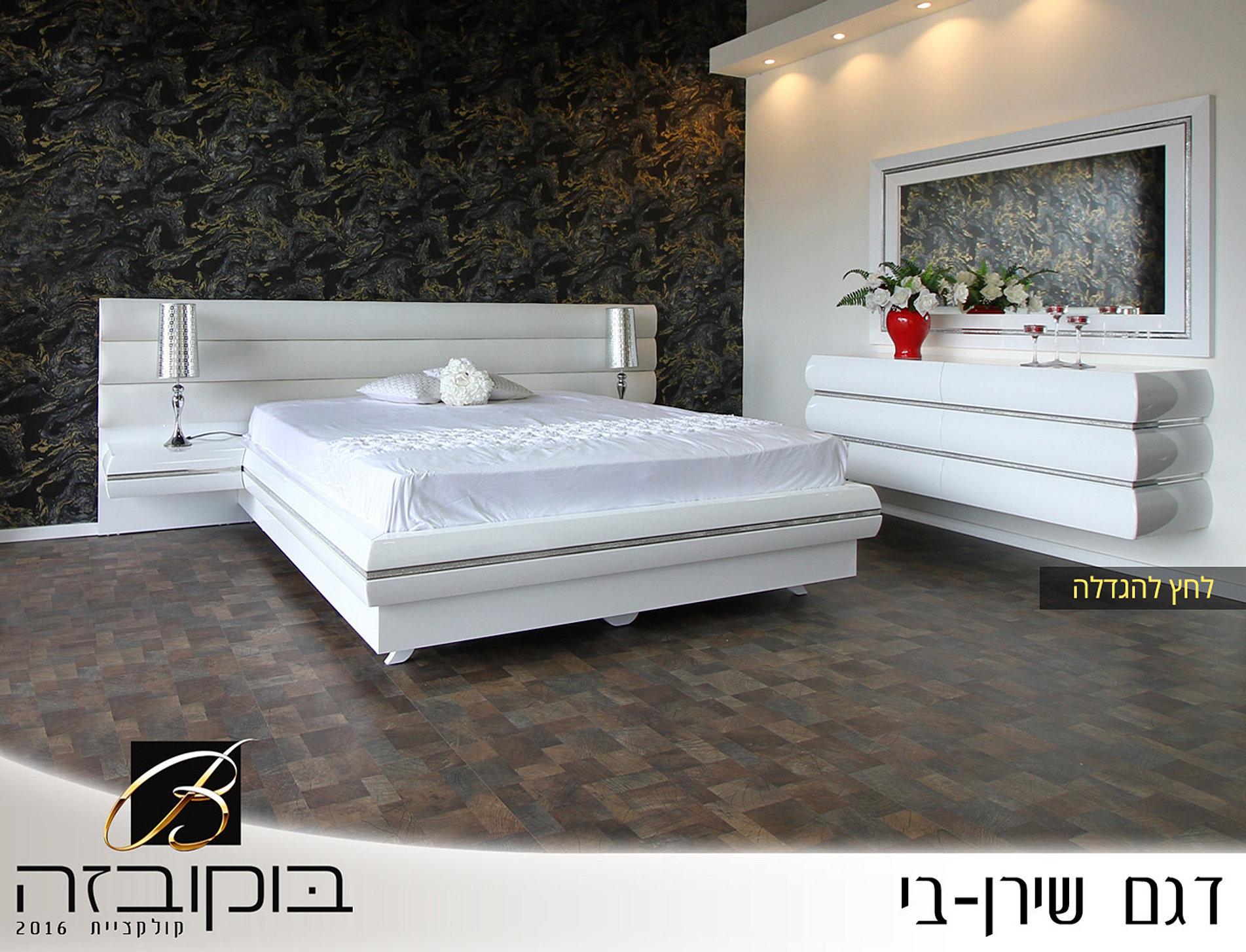 Furniture For Bedrooms חדרי שינה הורים חדרי שינה מעוצבים בוקובזה רהיטים