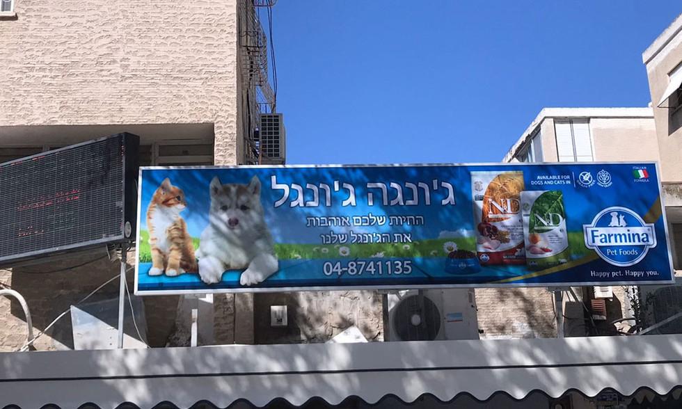 שלט ארגז תאורה לחנות לבעלי חיים