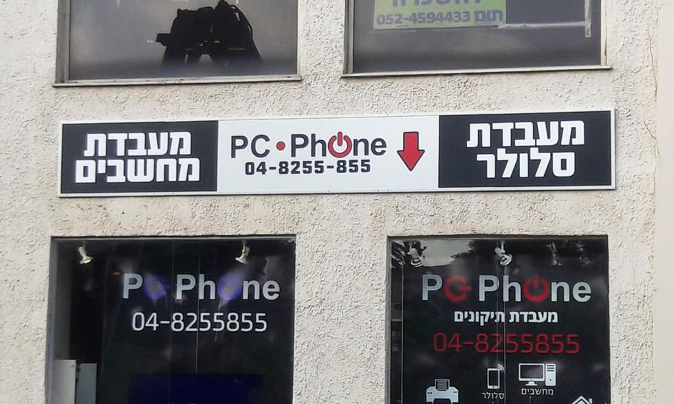 שלט פח לחנות ומעבדת סלולר