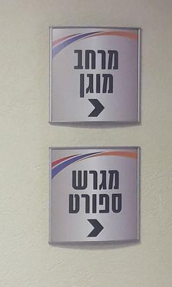 שלט הכוונה עבור בית ספר