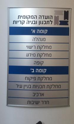 שלט הכוונה אלומיניום עבור הועדה המקומית לתכנון ובניה קריות