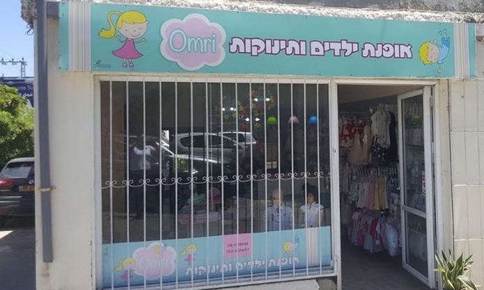 שלט פח עבור חנות אופנת ילדים