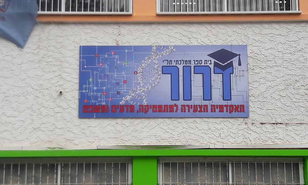 שלט פח עבור בית ספר