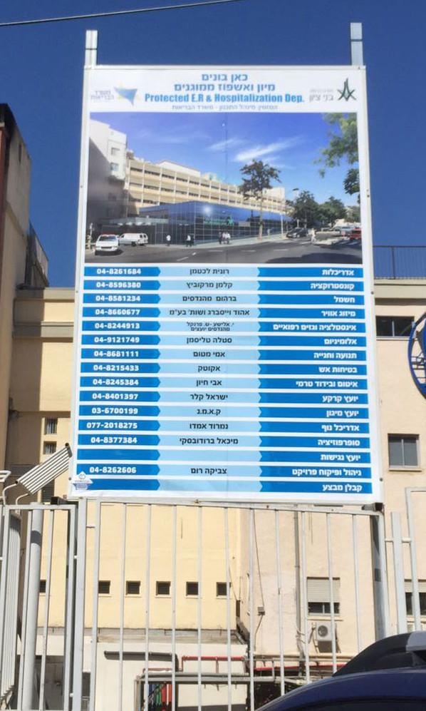 שלט פח עבור פרויקט הקחבת בית חולים בני ציון
